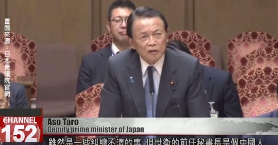 "Japanese vice president says WHO should be renamed ""Chinese Health Organization"""